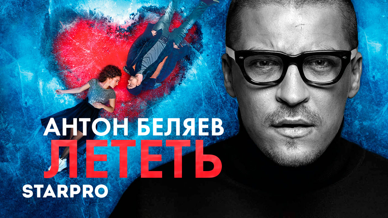 Leave If You Love Лёд OST Антон Беляев