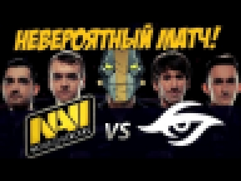 НЕВЕРОЯТНЫЕ NaVi ПРОТИВ НЕПОБЕДИМЫХ SECRET | Starladder Kiev Minor смотреть онлайн