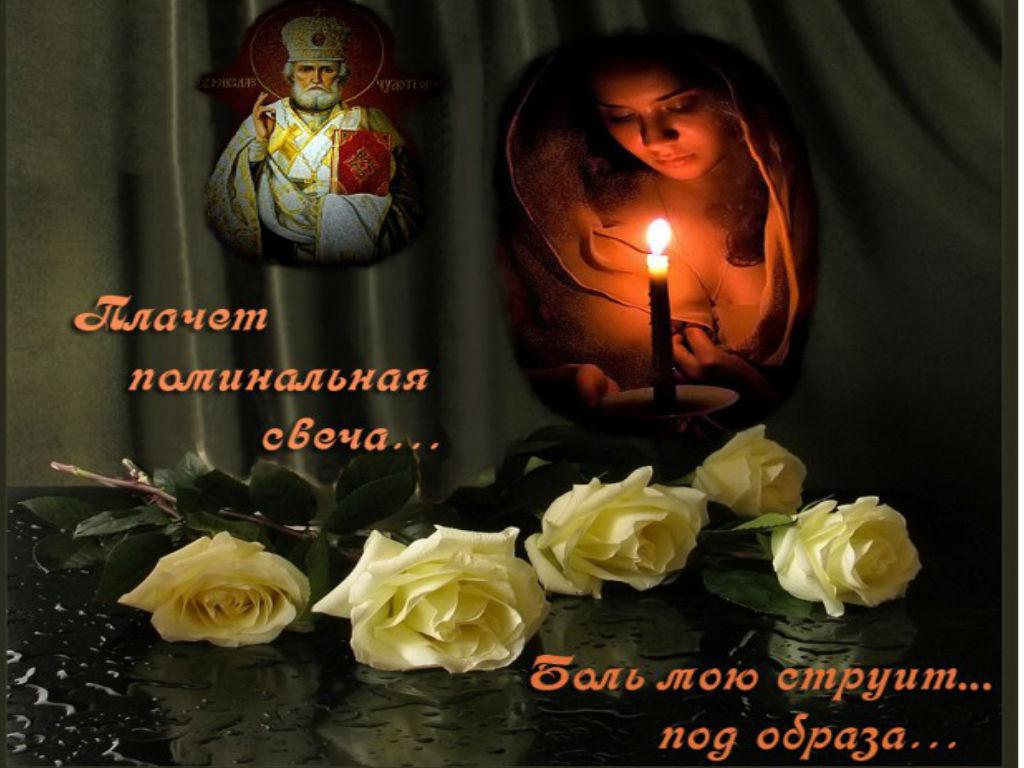 Открытка память об умершем человеке, мартом доченьку