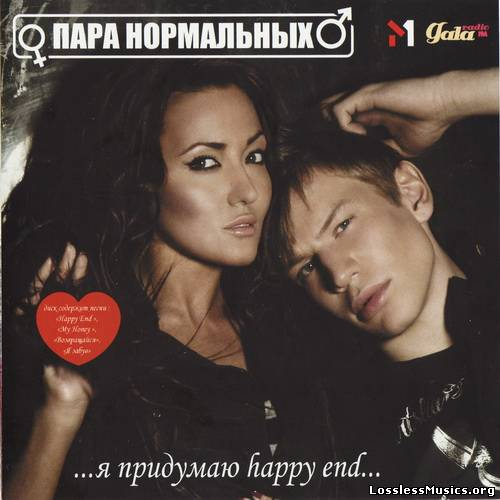 Happy End  The end, я придумаю Happy end. Пара Нормальных