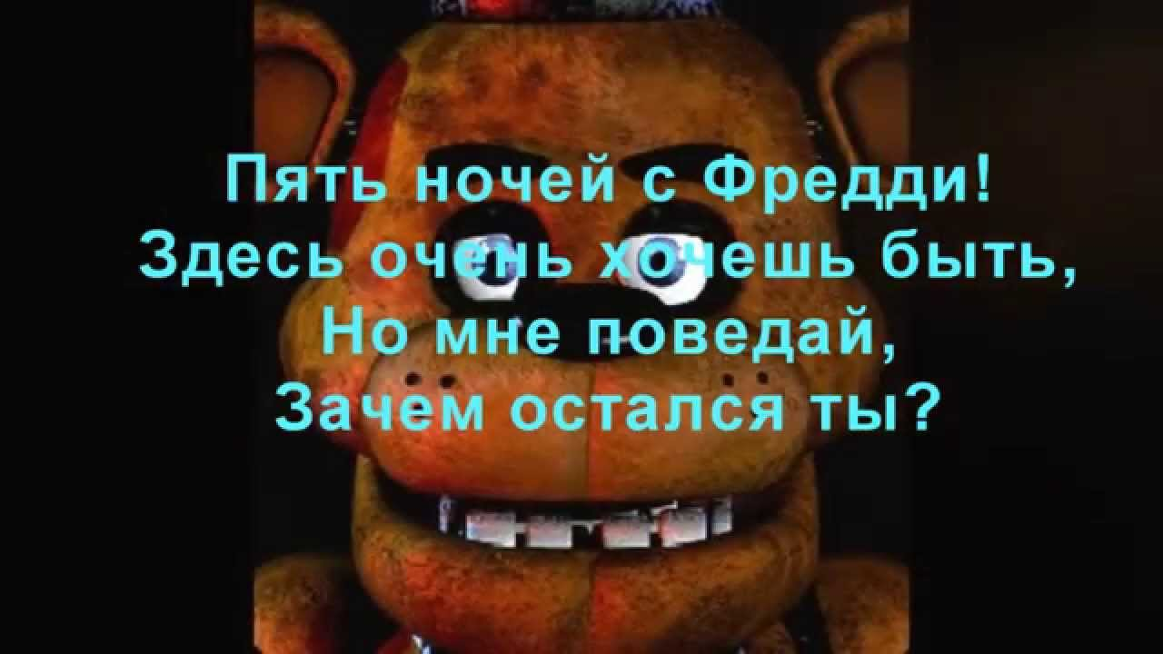 Five Night at Freddy 5 ночей с Фредди - рэп Фредди YouTubin